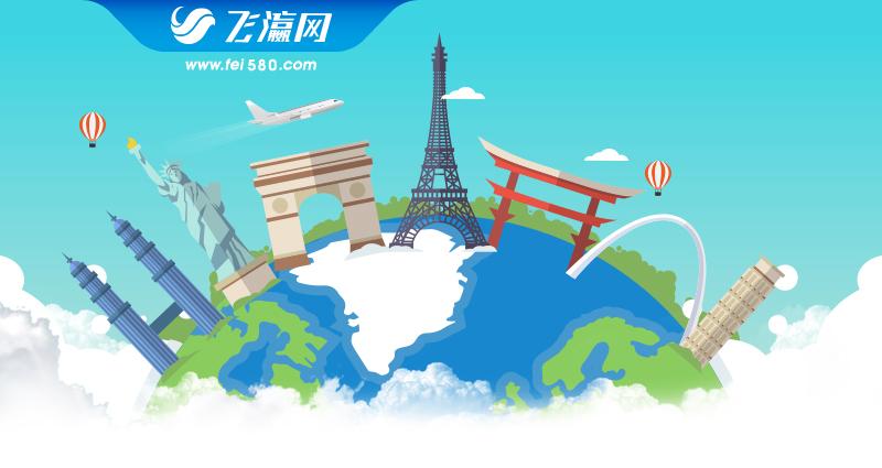 飞瀛国际机票网